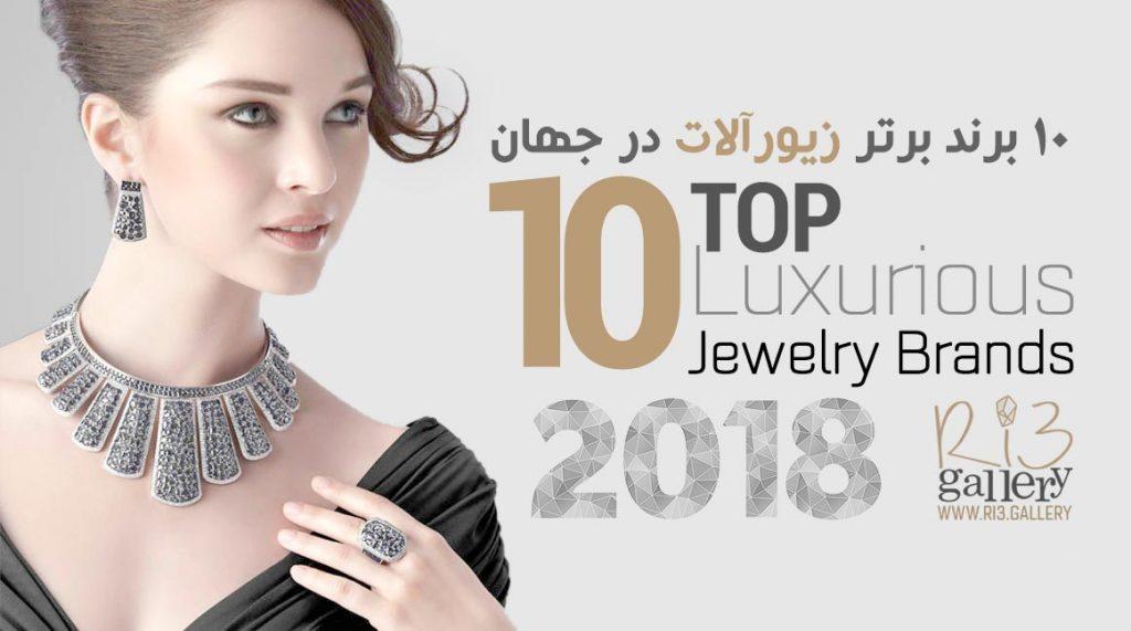 10 برند برتر جواهرات در دنیا
