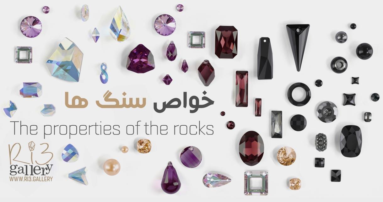 خواص سنگ ها