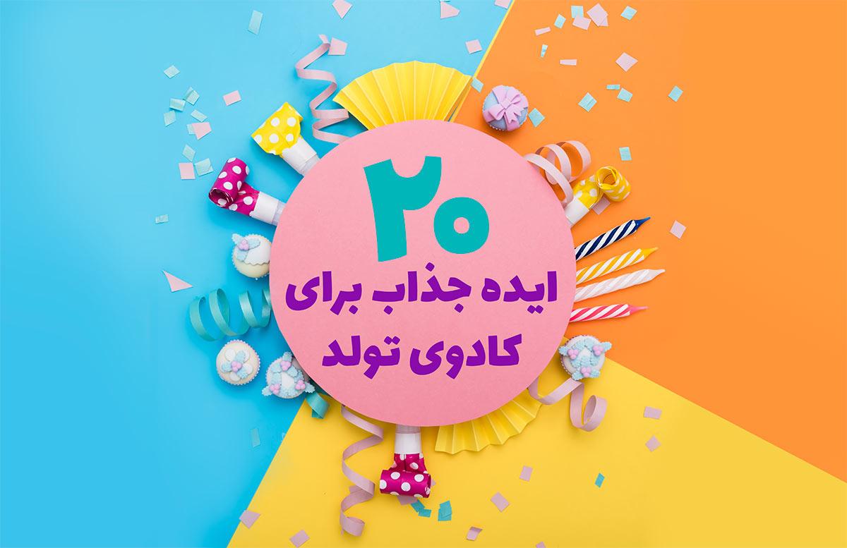 20 ایده جذاب برای کادو تولد