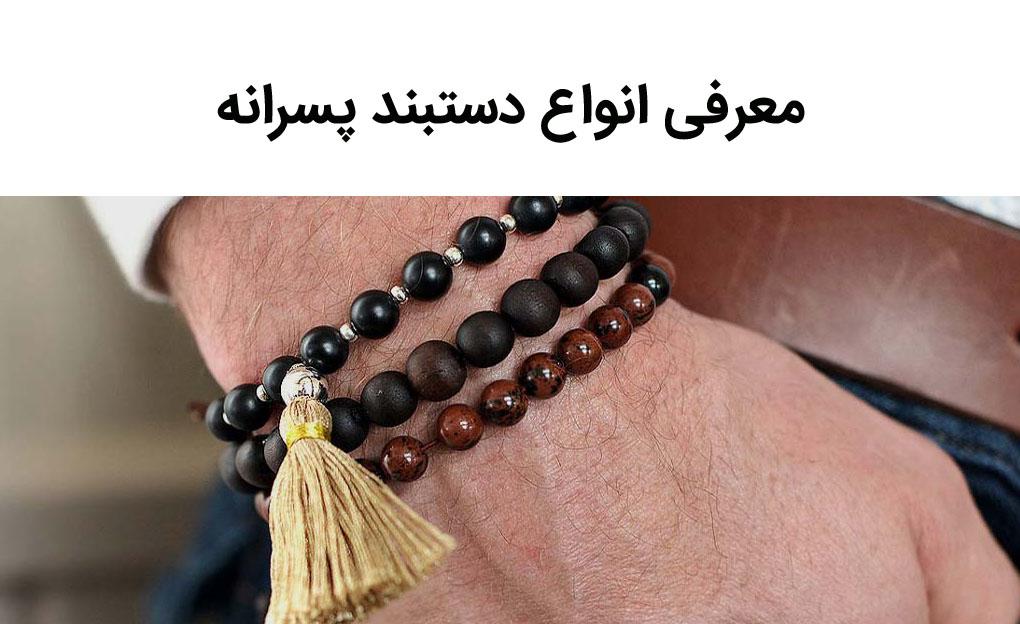انواع دستبند پسرانه