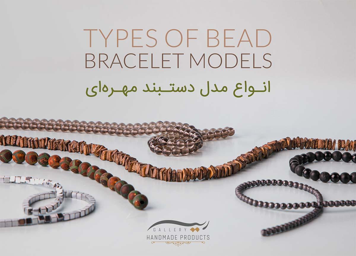 انواع مدل های دستبند مهره ای