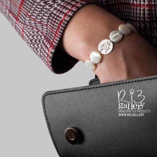 دستبند صدف با پلاک نقره تو مرا جان و جهانی فروشگاه اینترنتی ریسه گالری