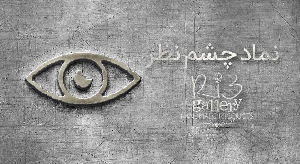 نماد شناسی در استفاده از زیورآلات