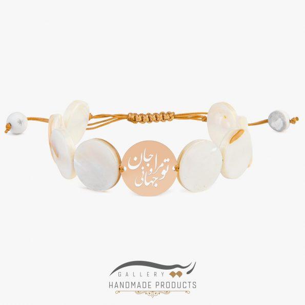 دستبند طلا زنانه صدف