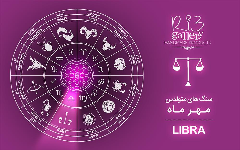 سنگ ماه مهر - ریسه گالری