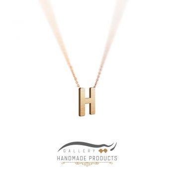 گردنبند طلا حرف h ریسه گالری
