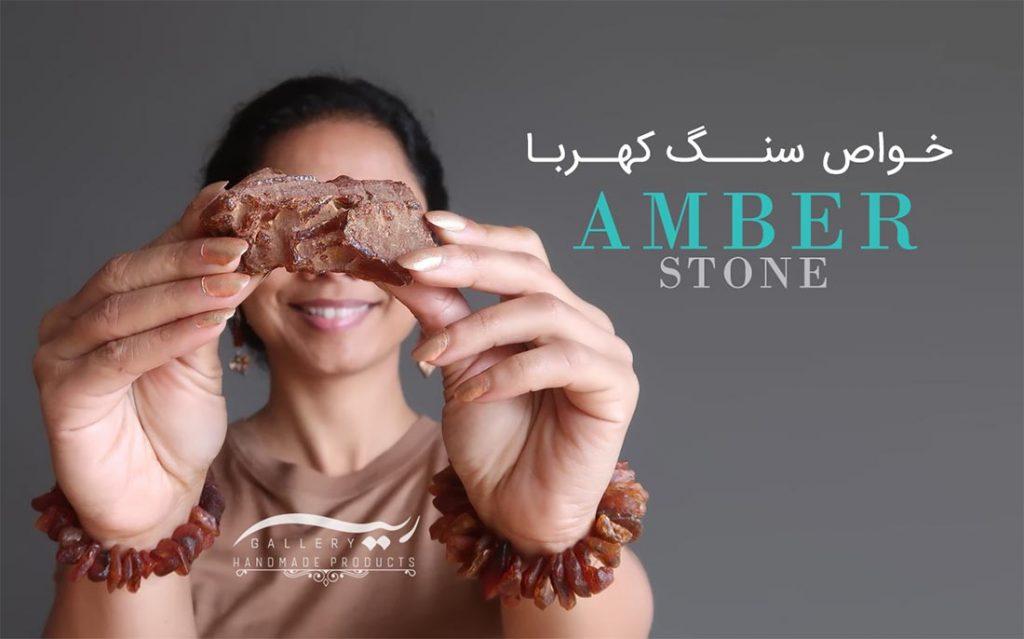 سنگ کهربا و خواص ماورایی آن