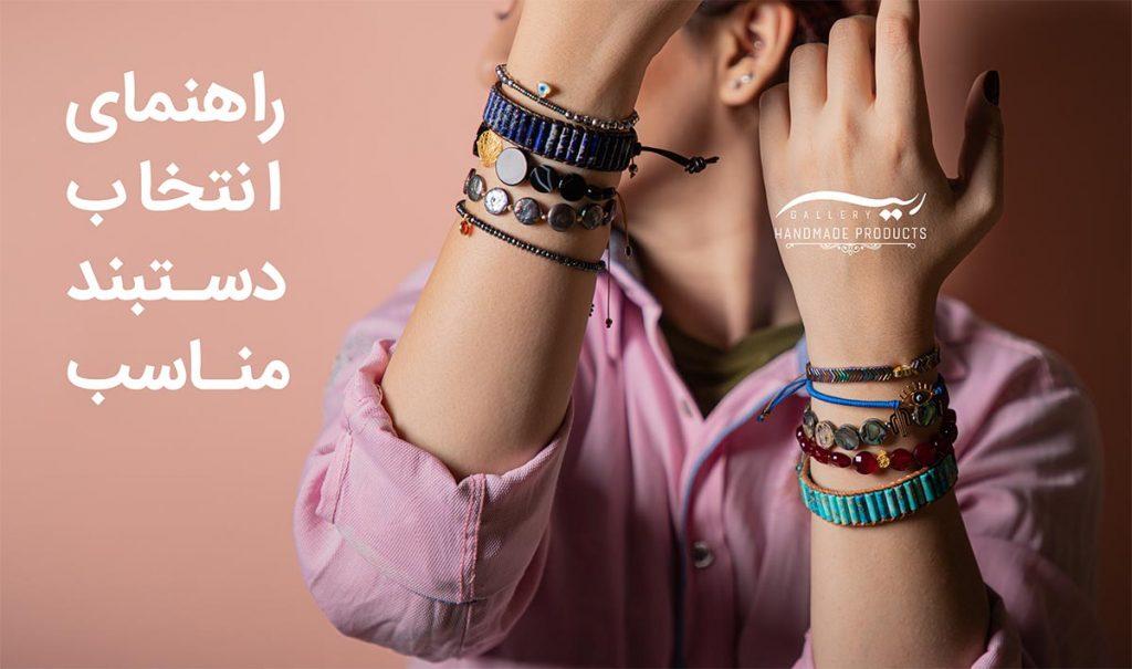 راهنمای انتخاب دستبند مناسب