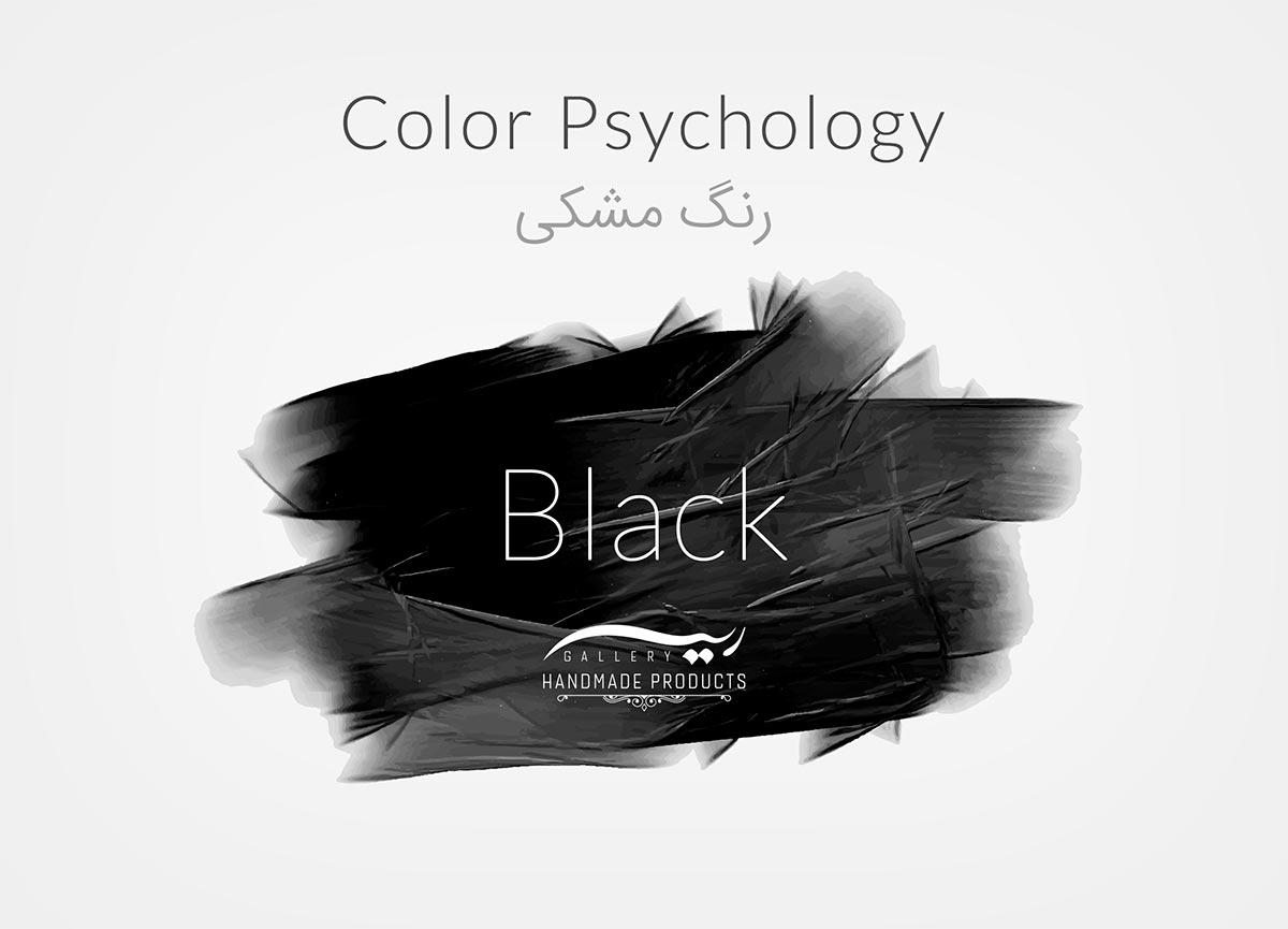 روانشناسی رنگ مشکی و سیاه