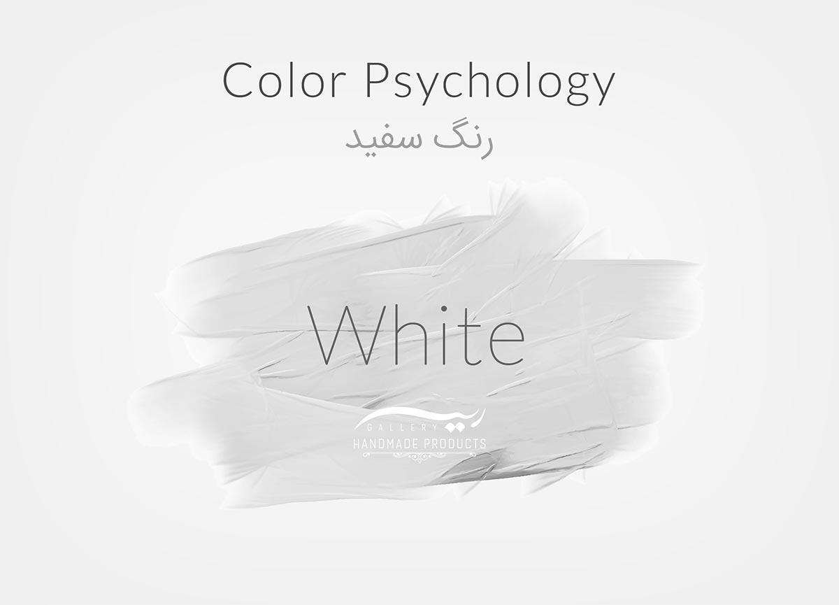 رنگ سفید و روانشناسی رنگ آن