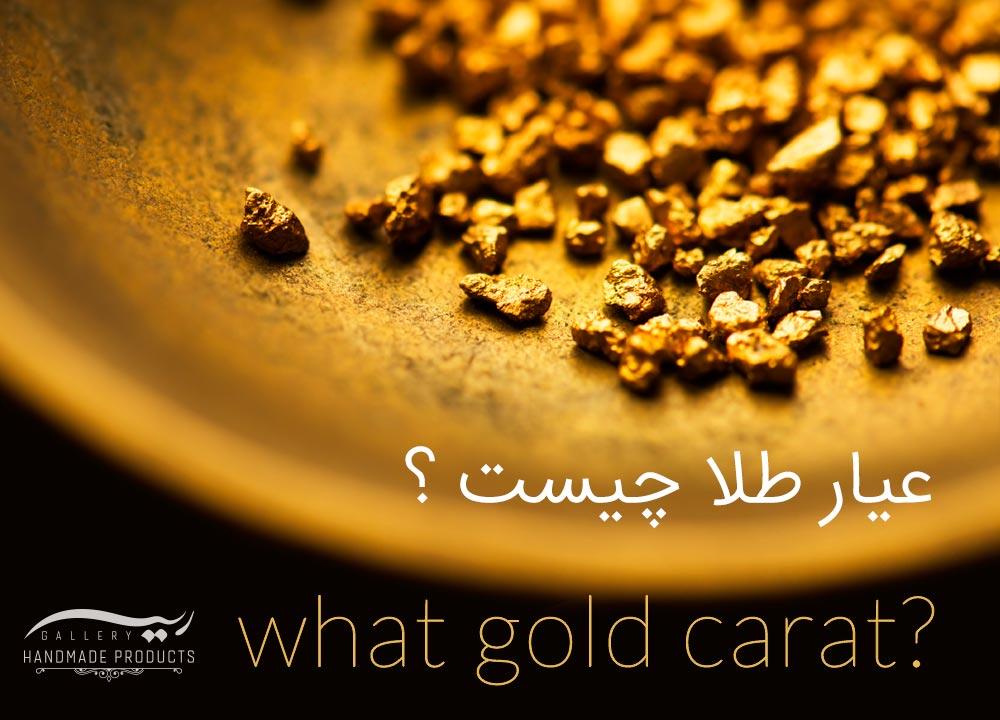 عیار طلا چیست ؟