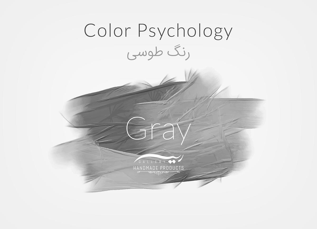 رنگ طوسی و روانشناسی آن