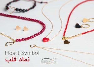 نماد قلب
