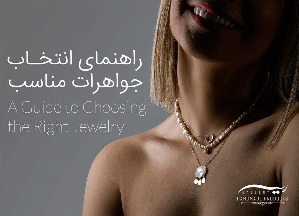 انتخاب جواهرات مناسب