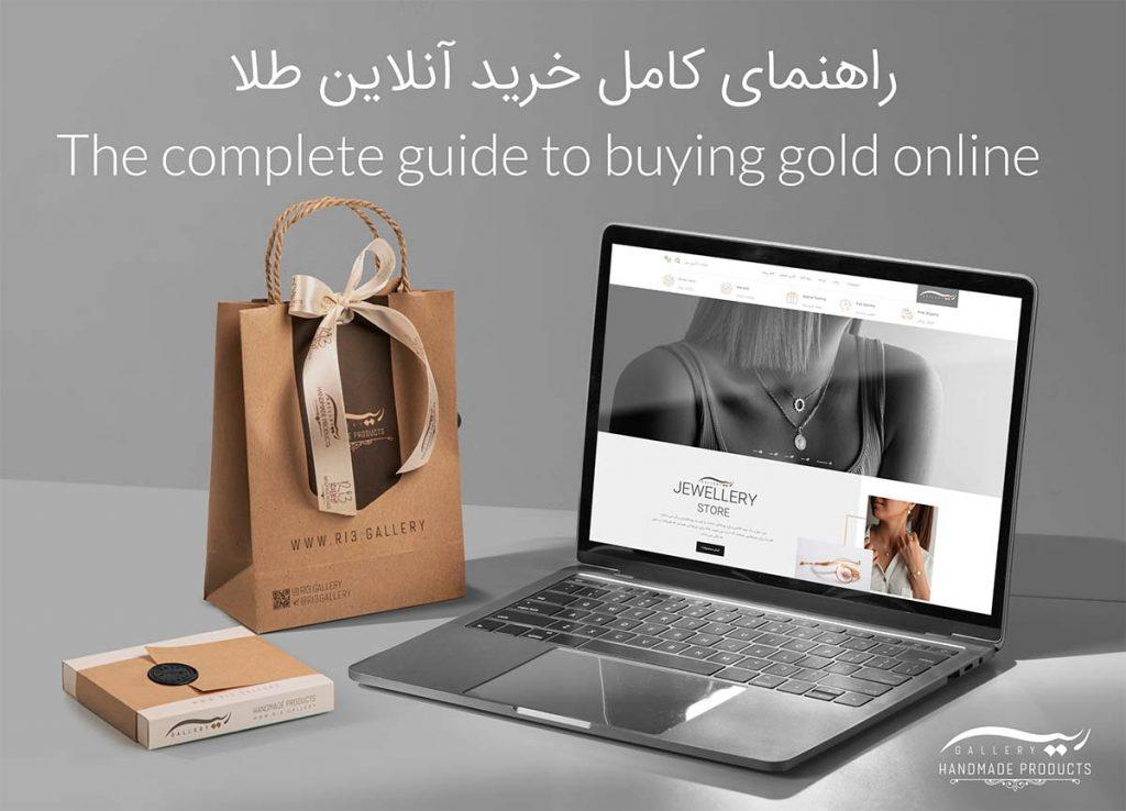 راهنمای کامل خرید آنلاین طلا