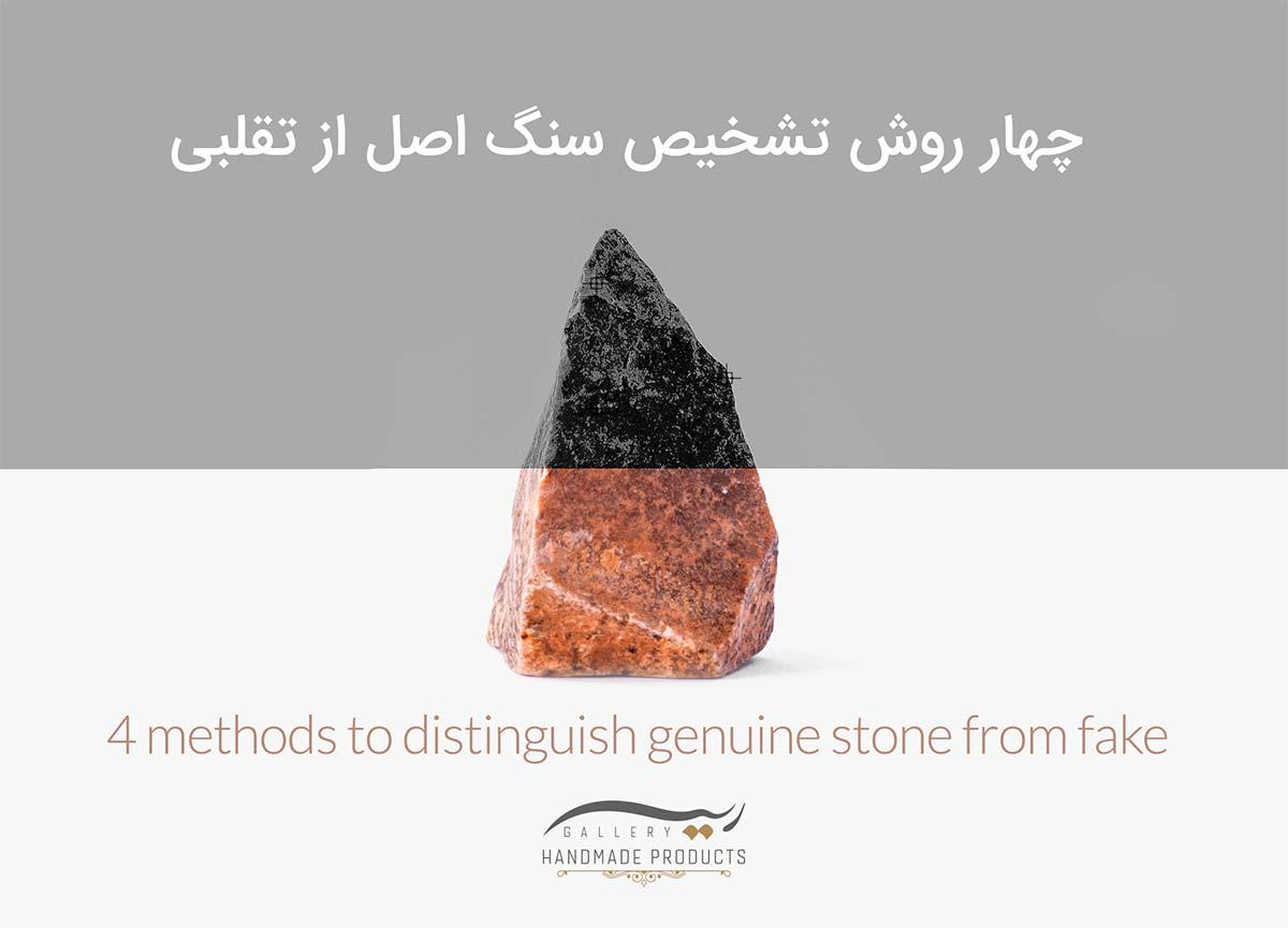 4 روش تشخیص سنگ اصل از تقلبی