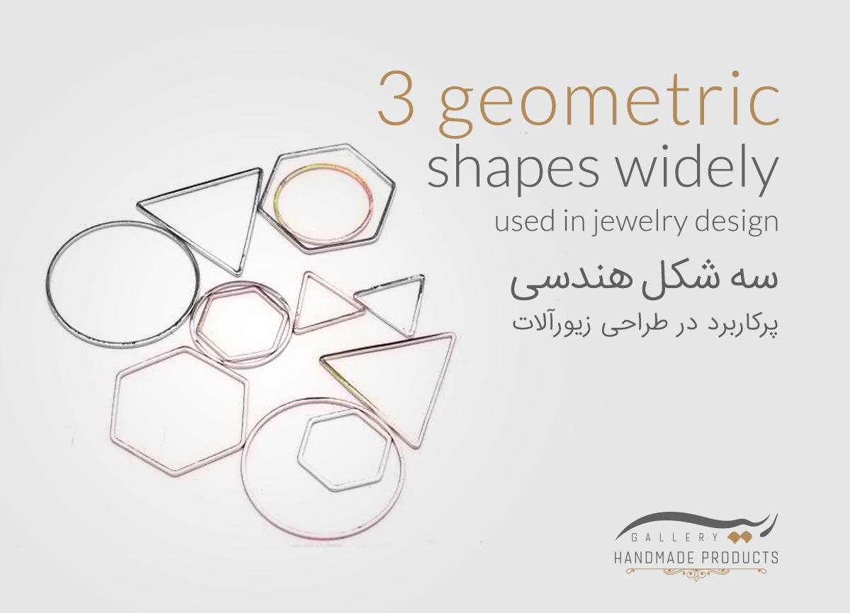 3 شکل هندسی پرکاربرد در طراحی زیورآلات